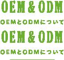 OEMとODMについて