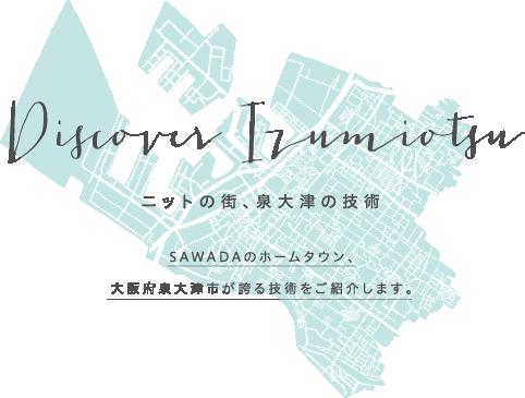 DISCOVER IZUMIOTSU ニットの街、泉大津の技術