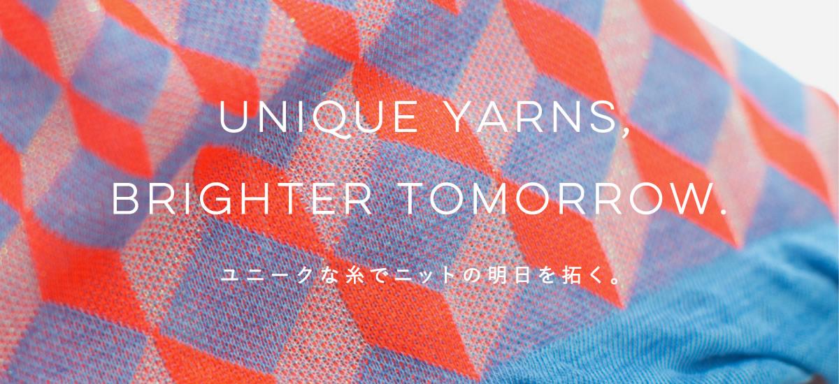 Unique yarns,brighter tomorrow. ユニークな糸でニットの明日を拓く。