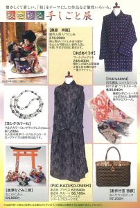 tamagawa_takashimaya160902