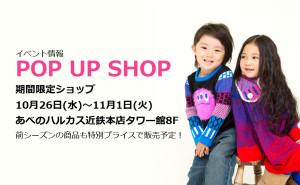 amiamie_popupshop_harukasu