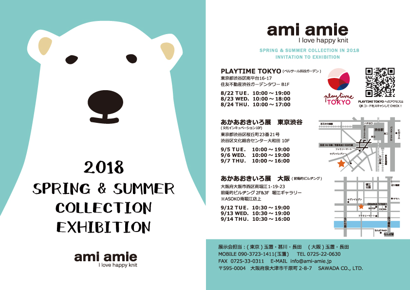 18ss_amiamie_exhibition