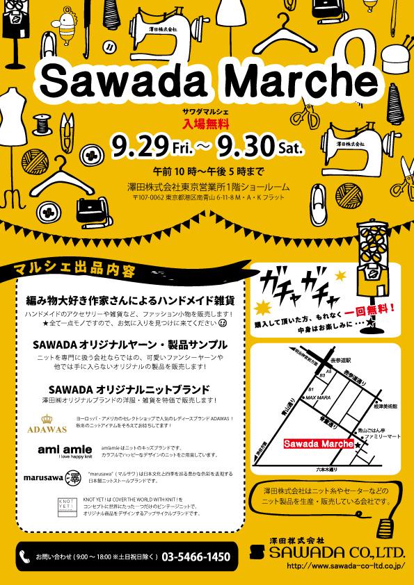 2017sawada_marche