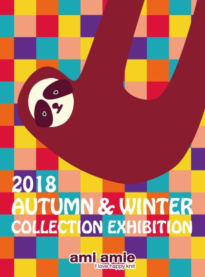 amiamie2018秋冬アカアオキイロ展