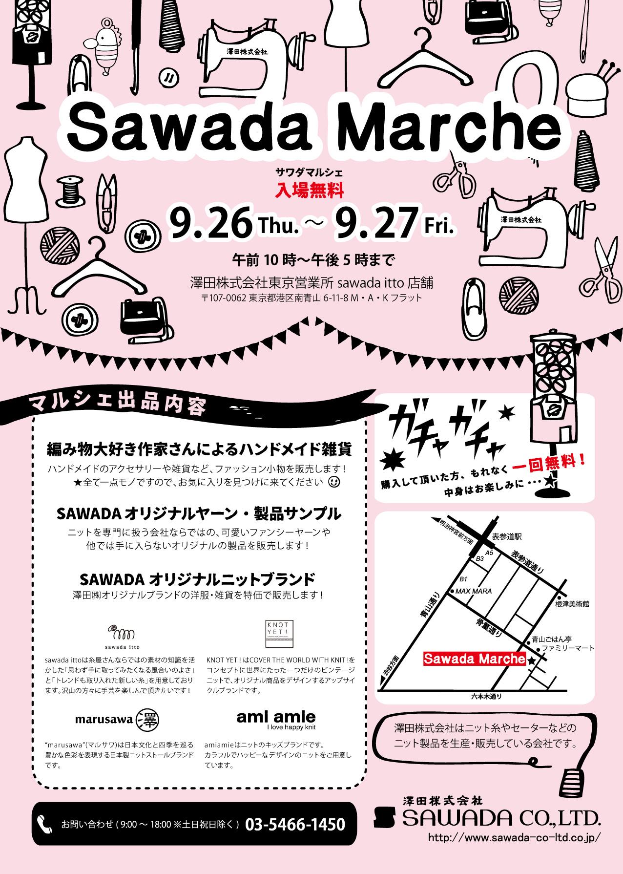 2019sawadamarche