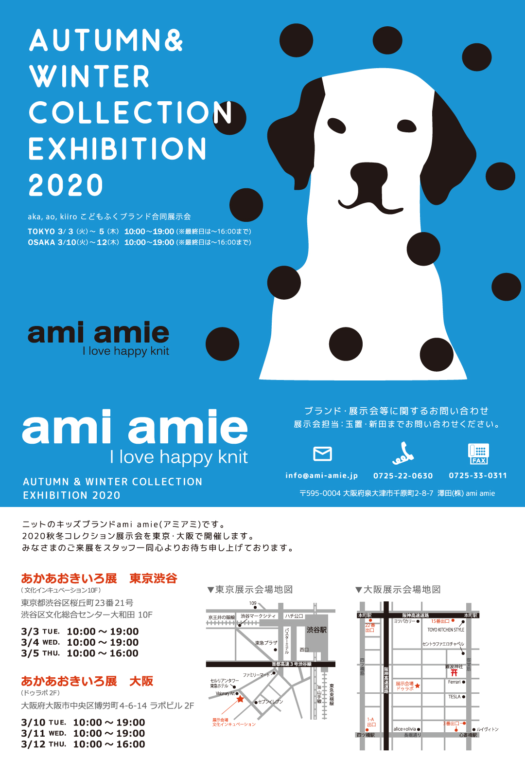 amiamie_2020AW_exhibition_info