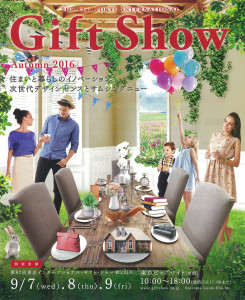 giftshow_160901