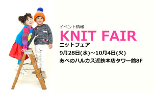 knitfair_amiamie