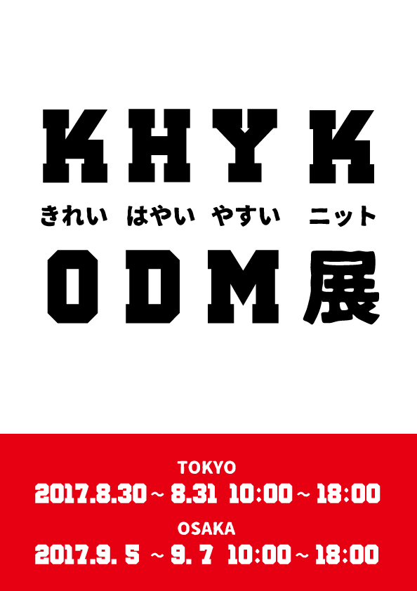 2017aw_odm_exhibition02