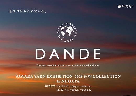 2019秋冬素材展DM in 新潟