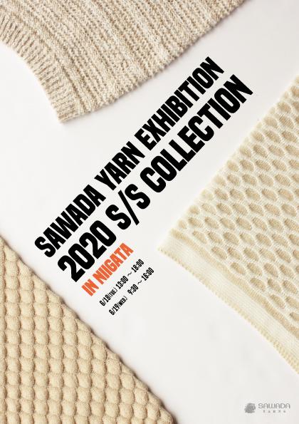 2020年春夏素材展示会 in 新潟
